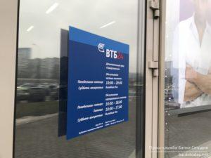 Возврат страховой премии по кредитам ВТБ 24