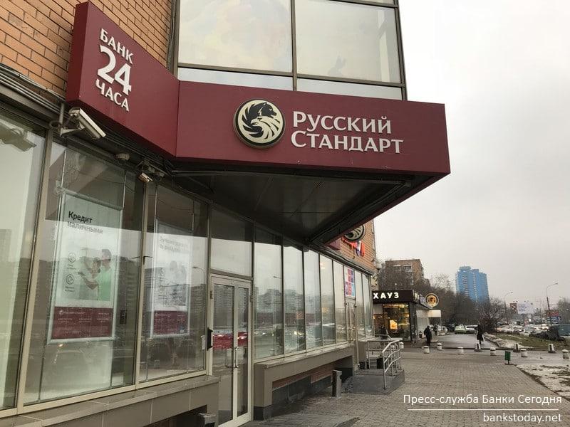 Банк Русский Стандарт предоставил интересную статистику по выданным кредитам