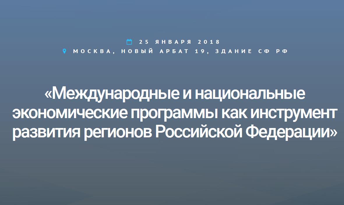 Итоги конференции — Международные и национальные экономические программы как инструмент развития регионов Российской Федерации