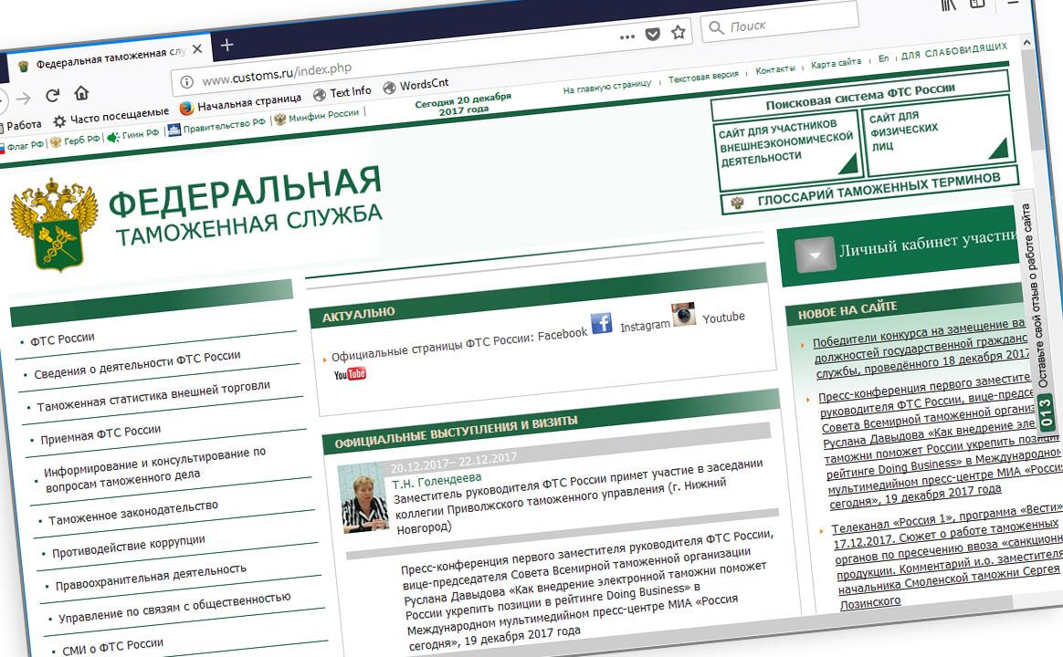 В 2017 году ФТС России в 3,5 раза увеличила число компаний «зеленого сектора»