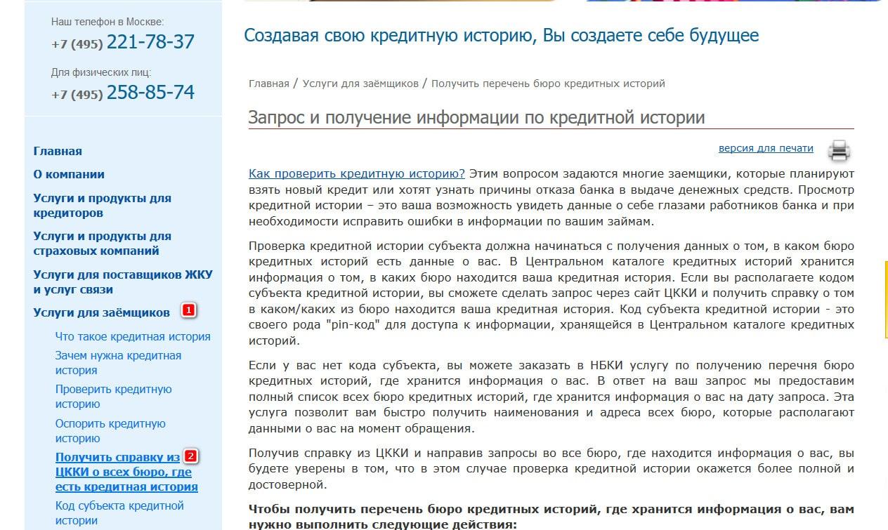 Сделать документы для получения кредита в москве справка о доходах по форме банка втб 24