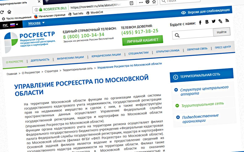Росреестр Подмосковья рекомендует владельцам недвижимости пользоваться онлайн-сервисам