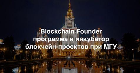 Blockchain Founder с 3 февраля по 7 апреля 2018