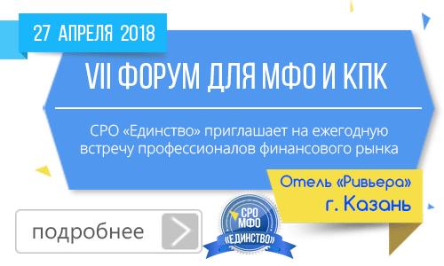 VII Форум для МФО и КПК пройдёт 27 апреля