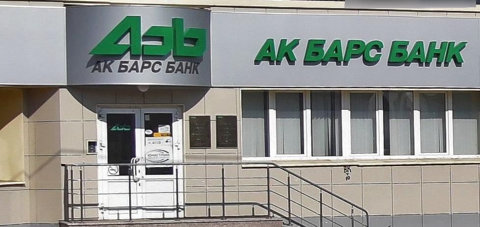 """""""АК БАРС"""" Банк продолжает наращивать потенциал в цифровом пространстве"""