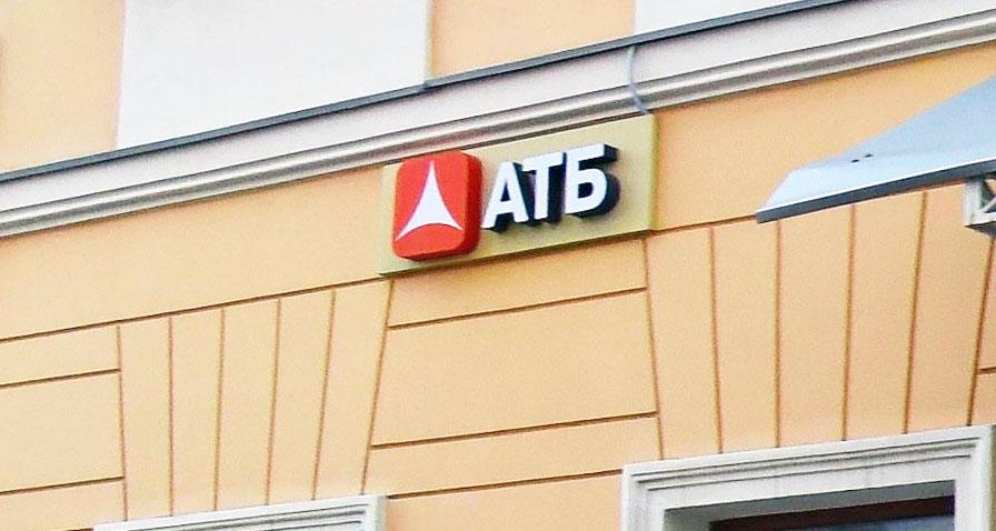 АТБ выпустил новое обновления мобильного банкинга для iOS
