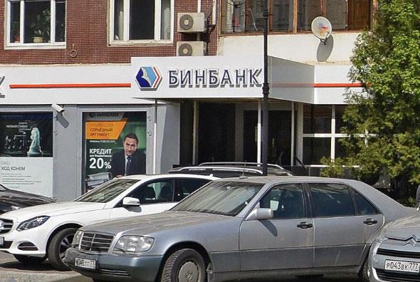 Докапитализация Бинбанка: решение ещё не принято