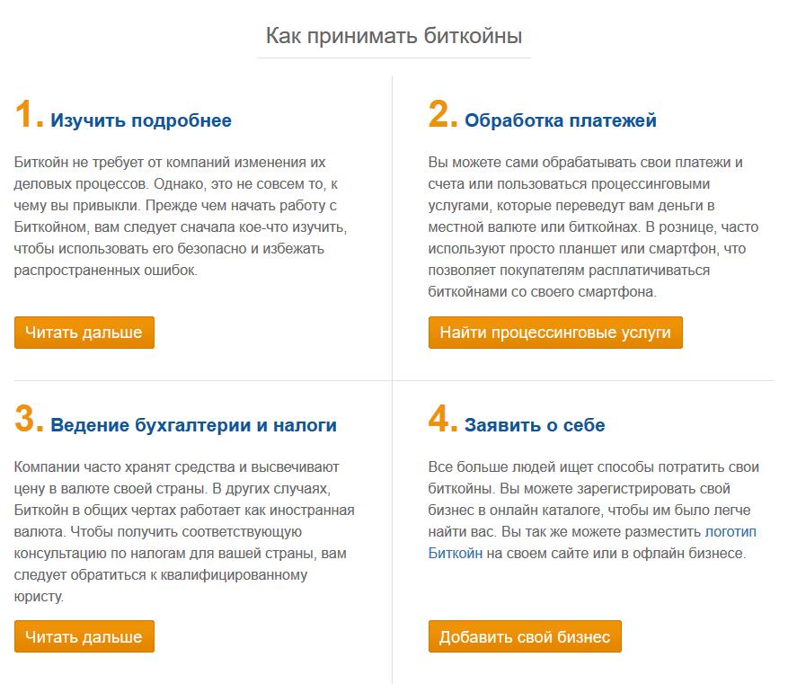 bitcoin-site3