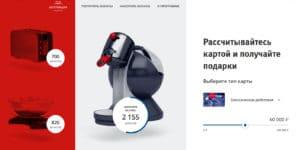 Что представляет собой бонусная программа «Коллекция ВТБ 24 – подарки от банка»?
