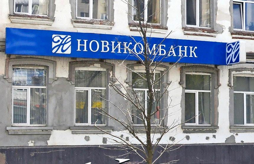 Новикомбанк опубликовал итоги работы за прошедший год
