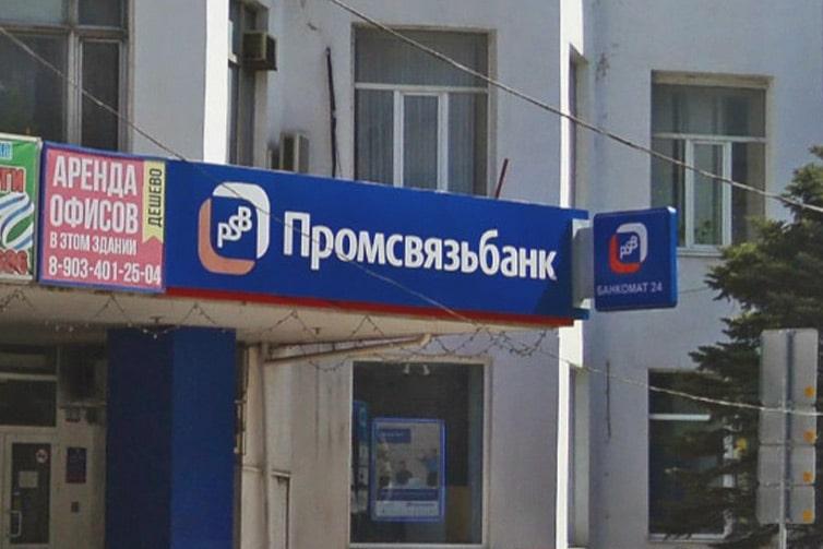 Клиенты Промсвязьбанка смогут погашать кредиты онлайн
