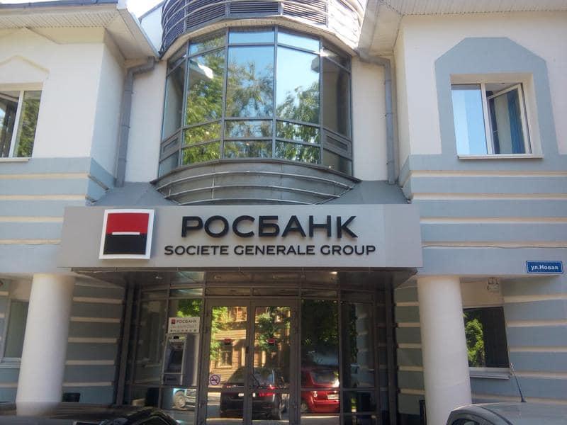 Росбанк назначил нового начальника отделения в Якутске