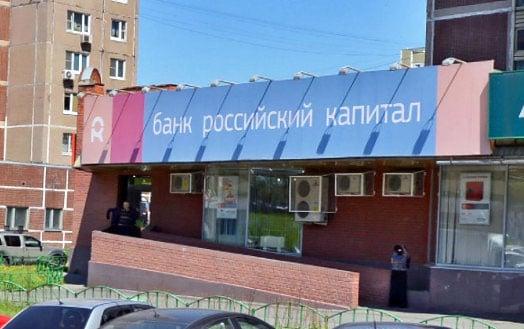 Артем Федорко возможно получит повышение в банке «Российский капитал»