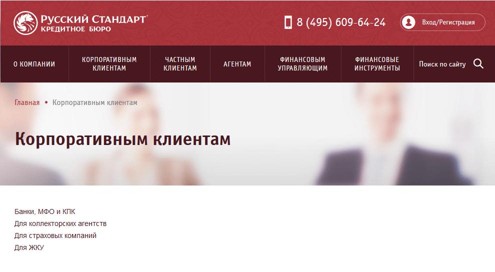 Русский Стандарт Банк запустил портал для корпоративных клиентов
