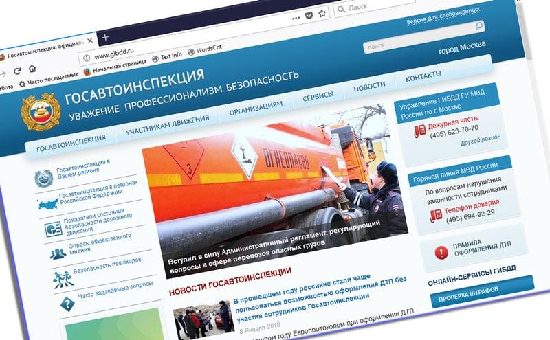 Граждане воспользовались онлайн-сервисами Госавтоинспекции минимум 300 млн. раз