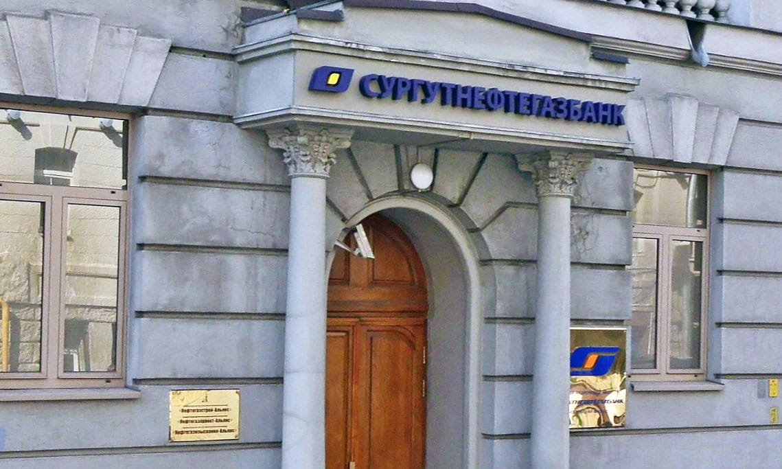 Сургутнефтегазбанк запустил интернет-банкомат