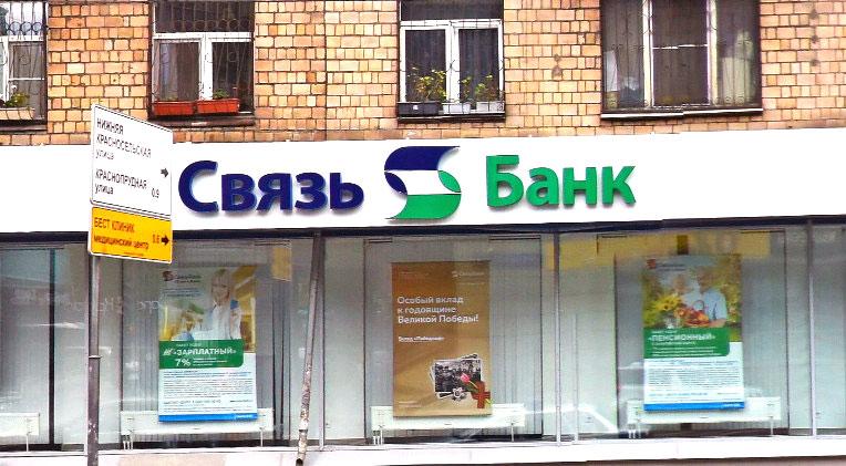 В Читинском филиале Связь-Банка сменился руководитель