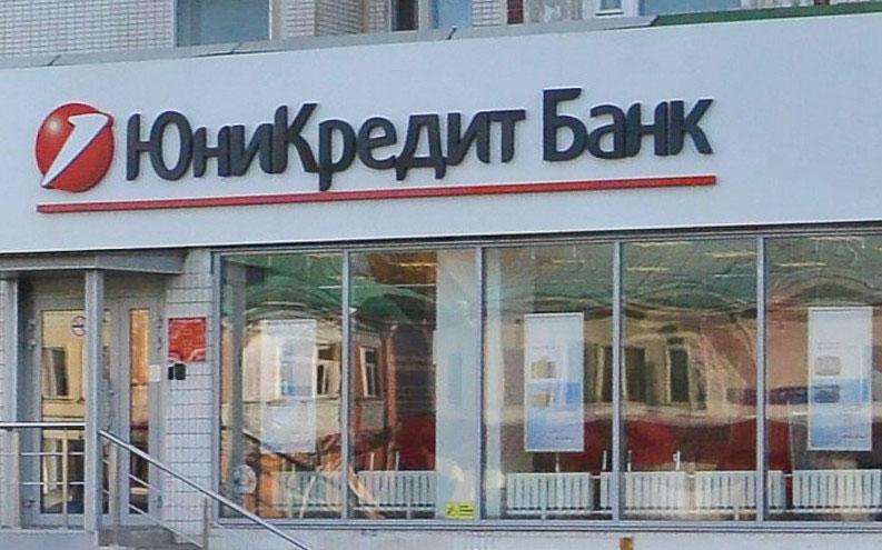 ЮниКредит Банк подарил своим клиентам в честь нового года 2 миллиона рублей