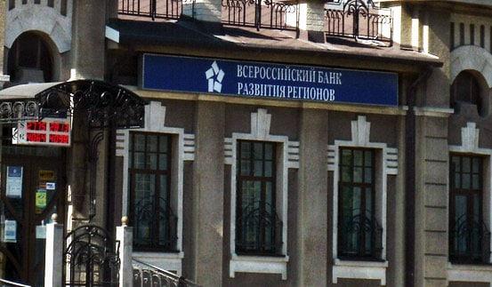Всероссийский банк развития регионов открыл новое отделение в г. Бузулуке