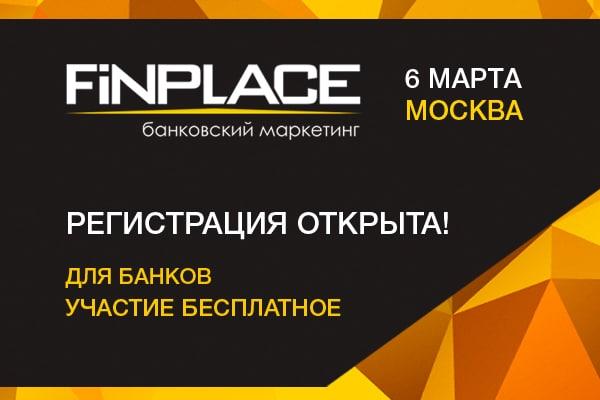 Конференция по банковскому маркетингу и продажам 6 марта