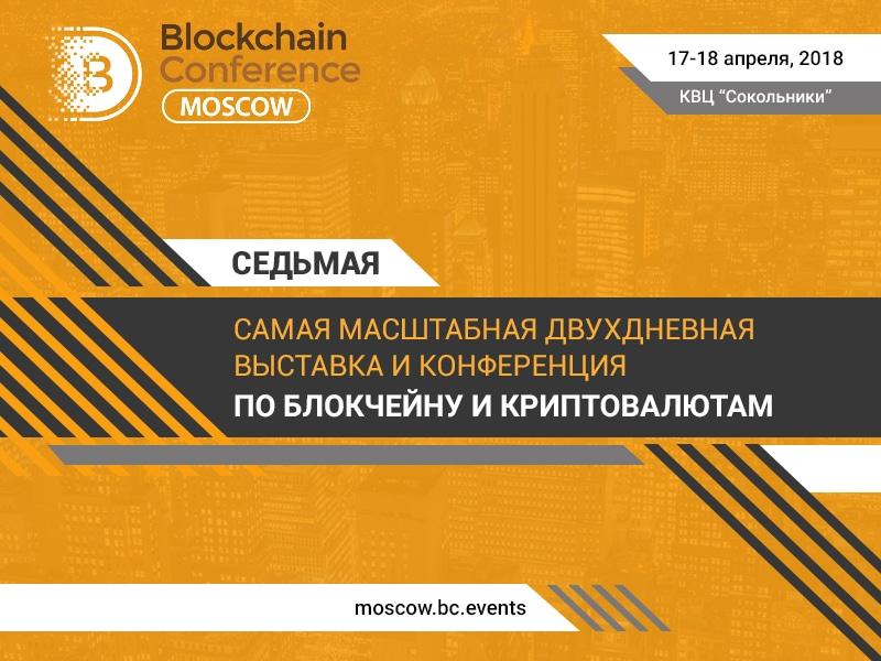 В Москве пройдёт крупнейшая в СНГ конференция по блокчейну и криптовалютам