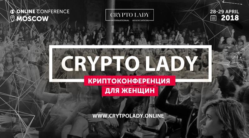 Крупнейшая в мире Online криптоконференция для женщин пройдёт 28-29 апреля