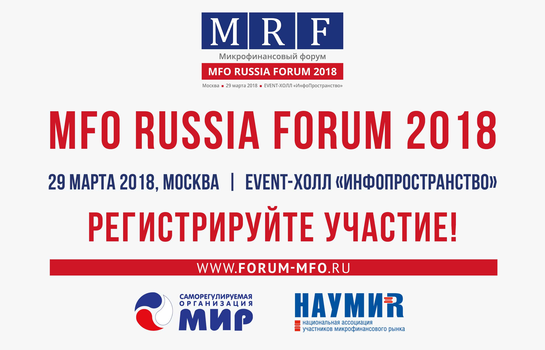 СРО «МиР» приглашает на весенний MFO RUSSIA FORUM 2018!
