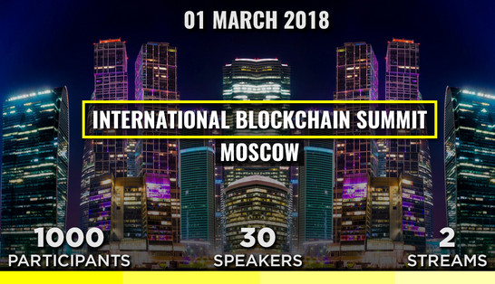 Конференция International Blockchain Summit Moscow 2018 пройдёт 1 марта