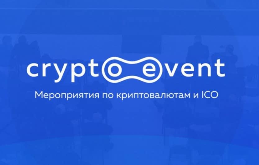 """В Алма-Ате состоится большая """"Криптоконференция"""""""