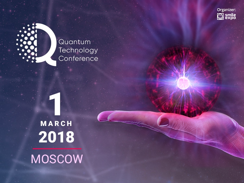 Инновации в квантовых технологиях: в Москве пройдёт Quantum Technology Conference