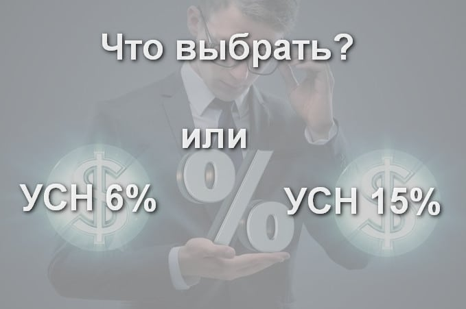 УСН 6% или 15% — что лучше для индивидуальных предпринимателей?