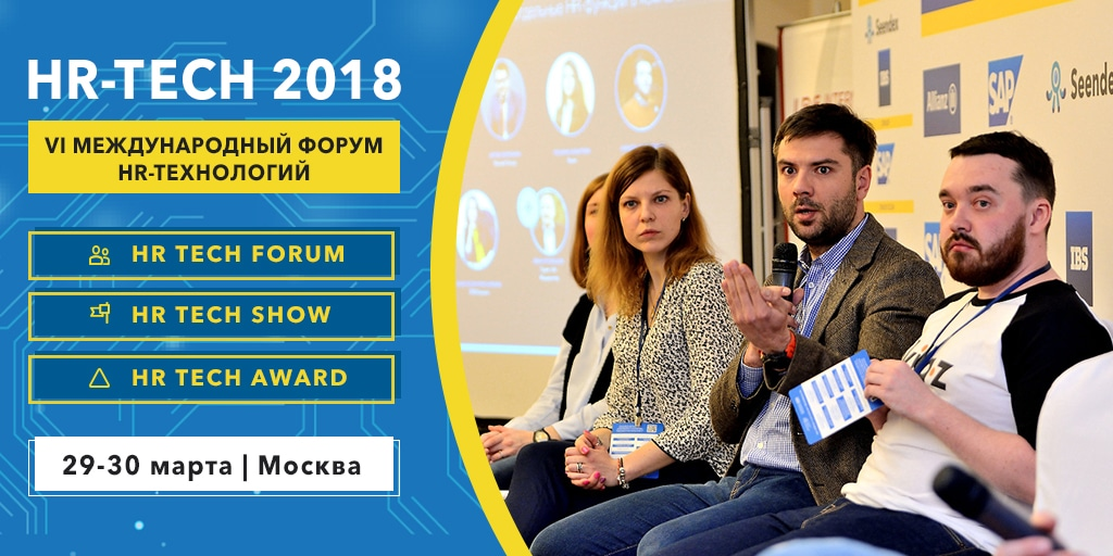 VI Международный Форум технологий управления компаниями и людьми «HR TECH 2018»