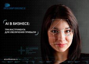 AI в бизнесе: три российских инструмента для увеличения прибыли