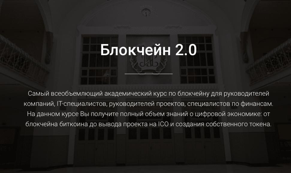 Курс Блокчейн 2.0 от РЭУ им. Плеханова и CH Holding