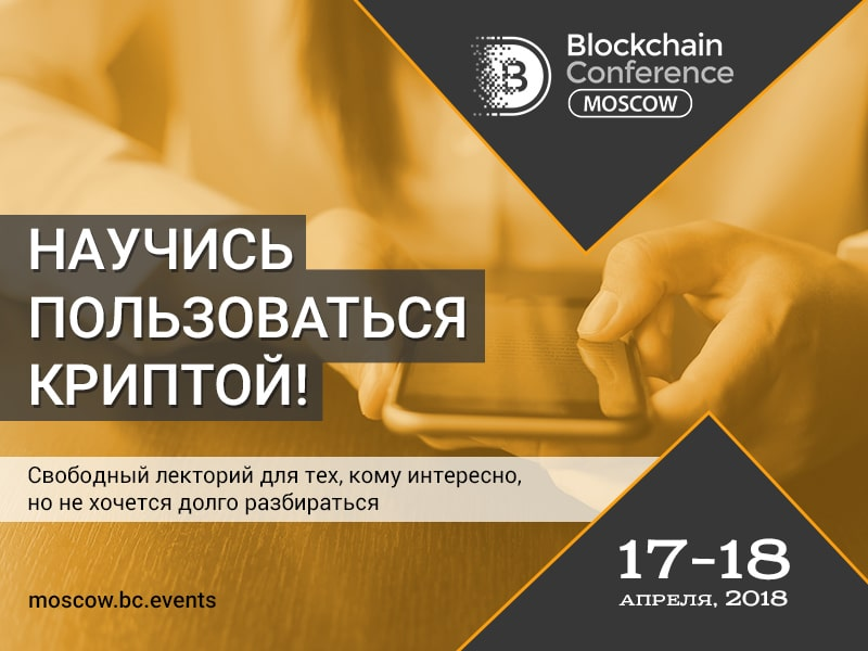 Криптовалюта за 60 минут. Открытый лекторий на Blockchain Conference Moscow