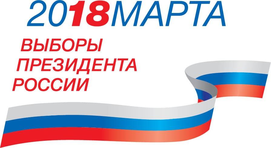 Выборы президента России 18 марта 2018