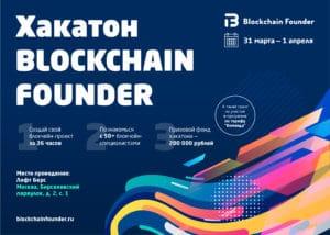 Blockchain Founder Hackathon: выиграй 200 тысяч рублей за выходные!