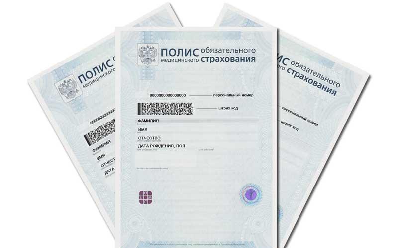 В какой срок при приеме на работу выдается медицинский полис сдать металл цена в Радовицкий