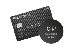 Тарифы и условия карты «Тинькофф Драйв», разработанной для автомобилистов