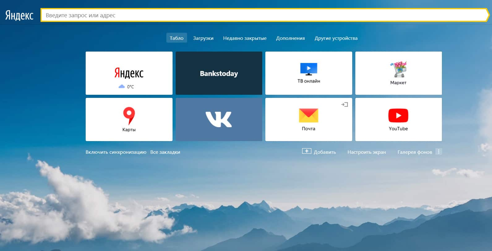 Яндекс Браузер научился блокировать скрытые майнеры криптовалют