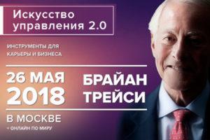 «Искусство управления 2.0» — новая программа Брайана Трейси состоится в Москве в конце мая