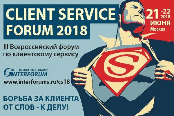 CLIENT SERVICE FORUM 2018. III Всероссийский форум по клиентскому сервису
