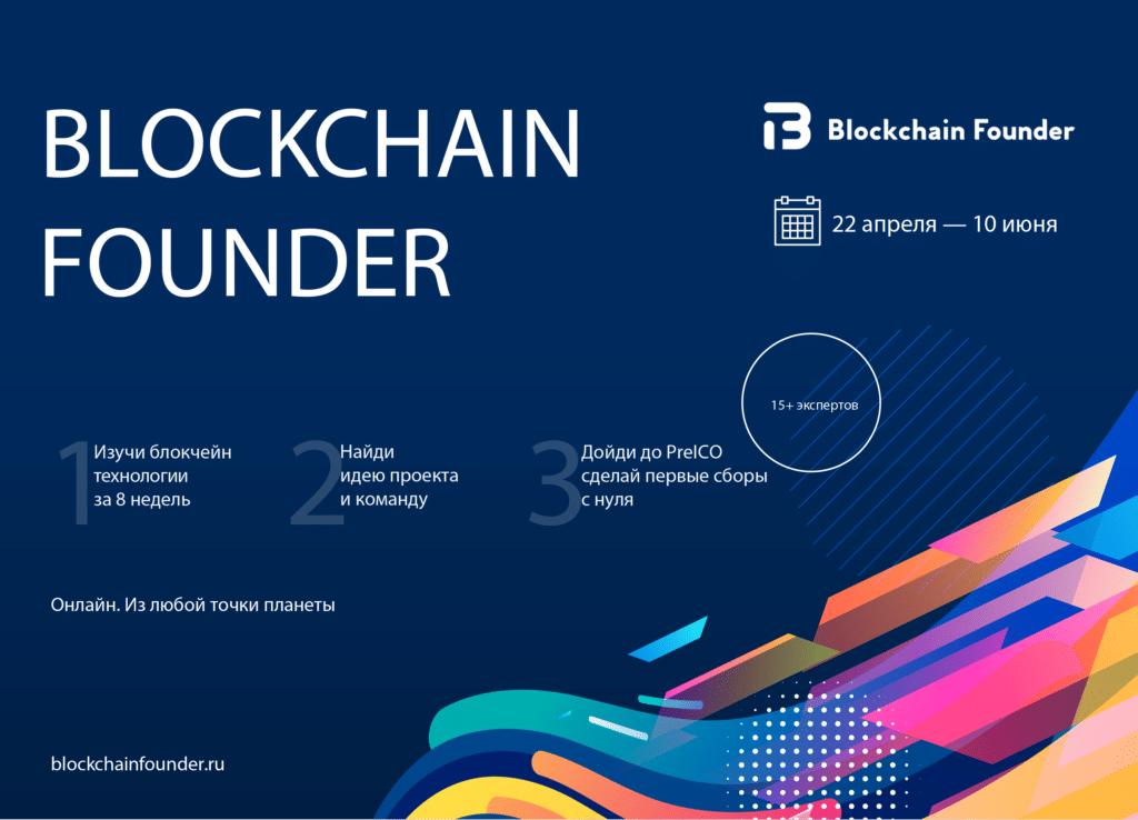 Blockchain Founder (+ Developer): освойте блокчейн-технологию с нуля за восемь недель!