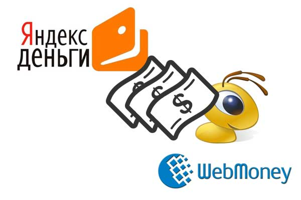 Как пополнить кошелек Вебмани с Яндекс. Денег?