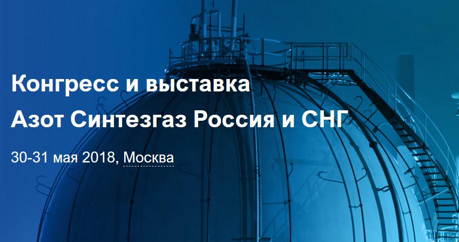 Азот Синтезгаз Россия и СНГ — 30-31 мая