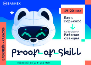 BANKEX Foundation организует первый исследовательский блокчейн-хакатон Proof-of-Skill