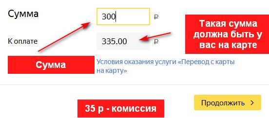 Изображение - Перевод между картами разных банков card2card2