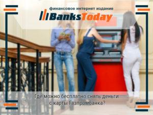 Газпромбанк, оплата без комиссии в банкоматах-партнерах