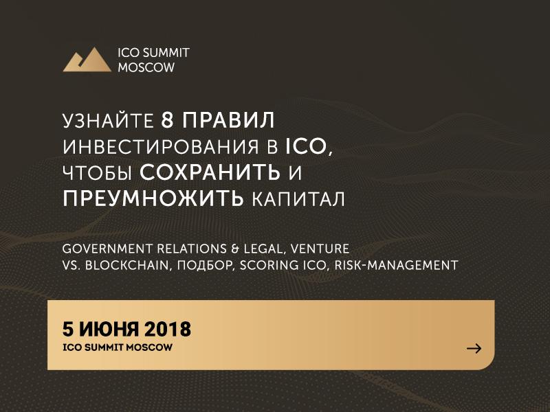ICO Summit Moscow соберет экспертов, которые детально разберут наступающую эпоху ICO 2.0