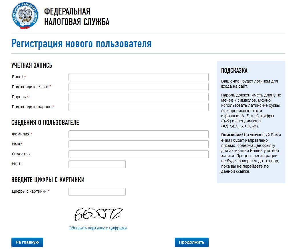 inn-nalogovaya-registracija